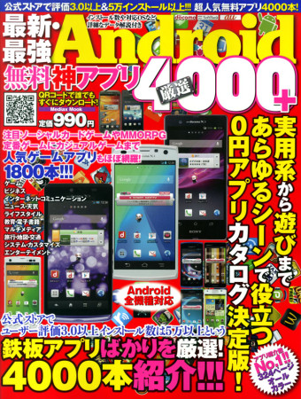 android4000plus