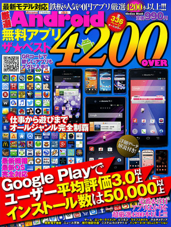 android4200