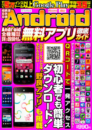 androida5