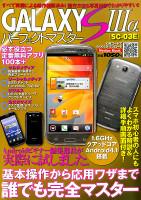 androidgs3