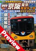 md_20130828_train_keihan