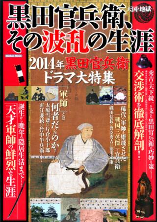 md20131028_kurodakanbei