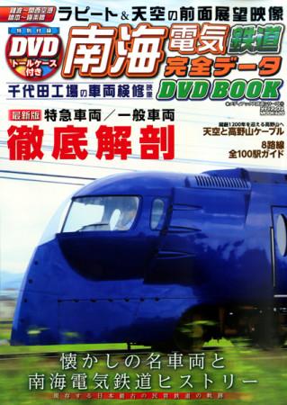 md_20131119_train_nankai