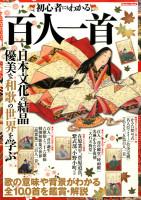 md_20131126_hyakuissyu