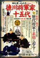 md_20140123_tokugawa201401