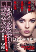 betsu_dx1512_1007