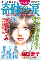 r_kiseki_8_19_ol
