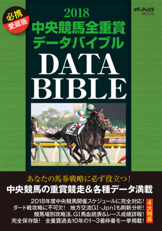 data-bible-2018-indd