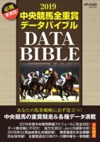 data-bible-2019-ol