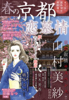 harunokyoto_hyoushi_image