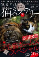 neko2019_hyoushi_image