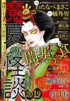 manatsu2019_hyoushi_image