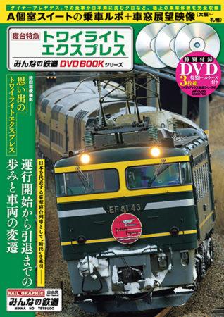 寝台特急トワイライトエクスプレス みんなの鉄道DVDBOOKシリーズ