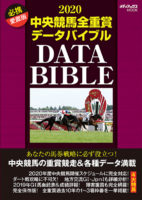 data-bible-2020-ol