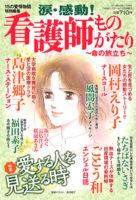 1912kangoshi_hp