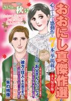 20200902oonishimakoto