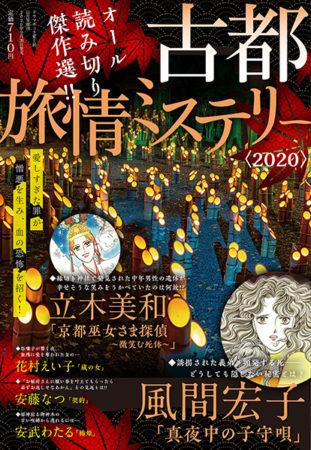 koto2020_hyoushi_image