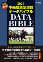 data-bible-2021_ver1