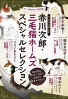 mikeneko_hyoushi_image